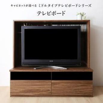 sign city 木目調 幅120cm ミドルタイプ シティサイン テレビボード単品 ウォルナットブラウン ミドルタイプテレビボードシリーズ