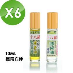 【十八羅漢】滾珠精油系列10ML-6瓶(薄荷/香茅任選)