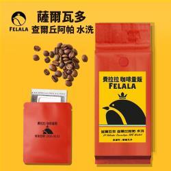 【費拉拉咖啡】薩爾瓦多 查爾丘阿帕 水洗處理 新鮮烘焙精品咖啡豆 一磅 (454G)