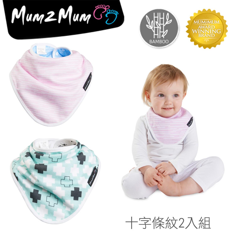 Mum 2 Mum - 雙面竹纖維棉機能口水巾圍兜2入組(口水寶寶救星)-十字條紋
