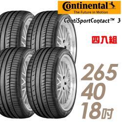【Continental 馬牌】ContiSportContact 3 高性能輪胎_四入組_265/40/18(CSC3)