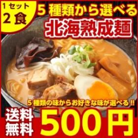 北海道ラーメン【送料無料】5種から選べる.北海道熟成ラーメン.2食セット お取り寄せ ご当地グルメ ギフト【N】