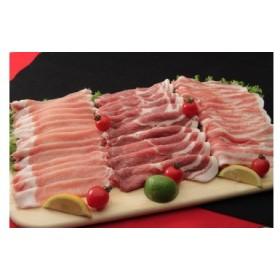 ナルちゃんファーム豚肉スライスセット