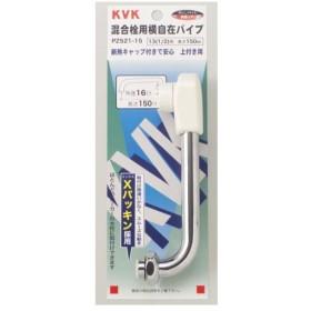 KVK 横自在パイプ13 1/2用 150 PZ521-15 2301371