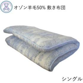 羊毛混 固綿 敷き布団 シングルロング 100×210cm オゾン殺菌加工 フランス産ウール50% ポリエステル50% 固綿 ポリエステル100% ピンク/