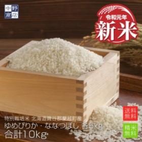 特別栽培米 減農薬栽培米 玄米 米 /北海道産 ゆめぴりか5kg ななつぼし 5kg 合計10kg 特別栽培米(節減対象農薬5割減・化学肥料5割減)