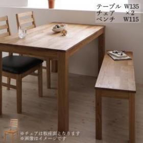 総無垢材ダイニング 4点セット(テーブル+チェア2脚+ベンチ1脚) オーク 板座 W135