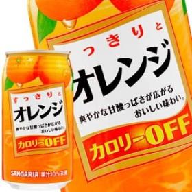 サンガリア すっきりとオレンジ 350g缶×24本[賞味期限:4ヶ月以上]【5~8営業日以内に出荷】