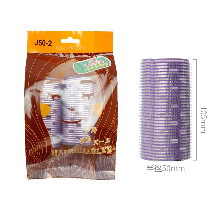 【貝麗瑪丹】J50-2 百變造型髮卷(50m/m)
