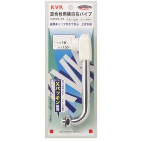KVK 横自在パイプ13 1/2 用 190 PZ521-19 2301379