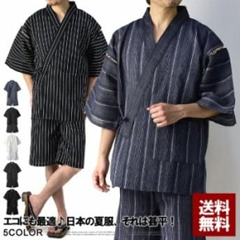【BIG SALEクーポン利用できます】甚平 メンズ しじら織り 和装服 上下組セット セットアップ【C3T】