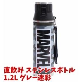ステンレス ボトル 水筒 MARVEL マーベル ロゴ アメコミ 子供用 直飲み 水筒 1.2L 迷彩 グレー Marvel