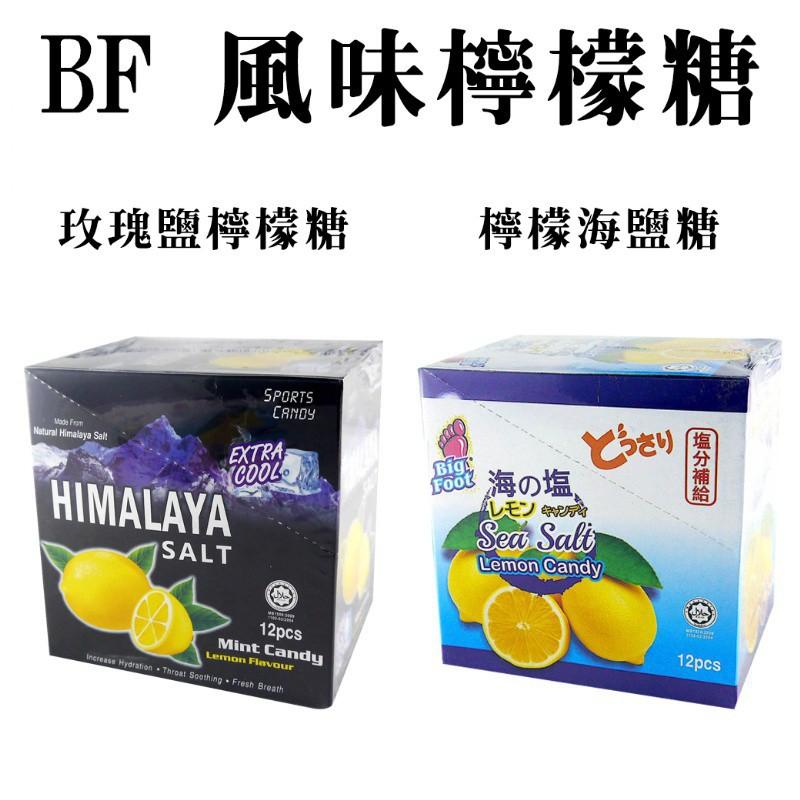 馬來西亞 BigFoot 海鹽檸檬糖/薄荷玫瑰鹽檸檬糖 180g (12入/盒)【花町愛漂亮】YM