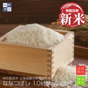 特別栽培米 減農薬栽培米 玄米 米 /北海道産 ななつぼし 10kg 特別栽培米(節減対象農薬5割減・化学肥料5割減)