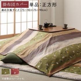 ふっくら綿入り うさぎ和柄こたつ布団 こたつ布団カバー単品 正方形(80×80cm)天板対応