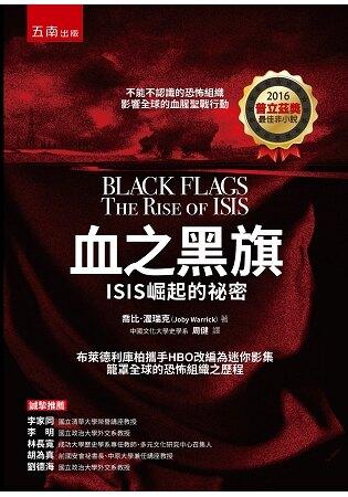 血之黑旗:ISIS崛起的祕密