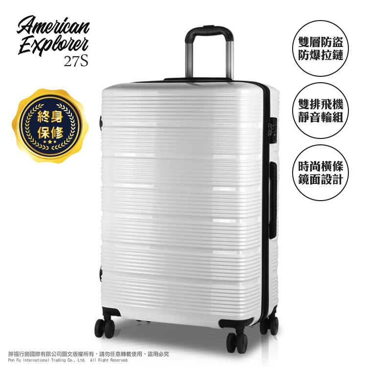 American Explorer 美國探險家 20吋 25吋 29吋 行李箱 旅行箱 登機箱 27S【週末狂殺】