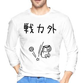 シデコブシ Tシャツ メンズ 長袖 プリント戦力外のカッパ おしゃれシンプル 通学 運動 日常用