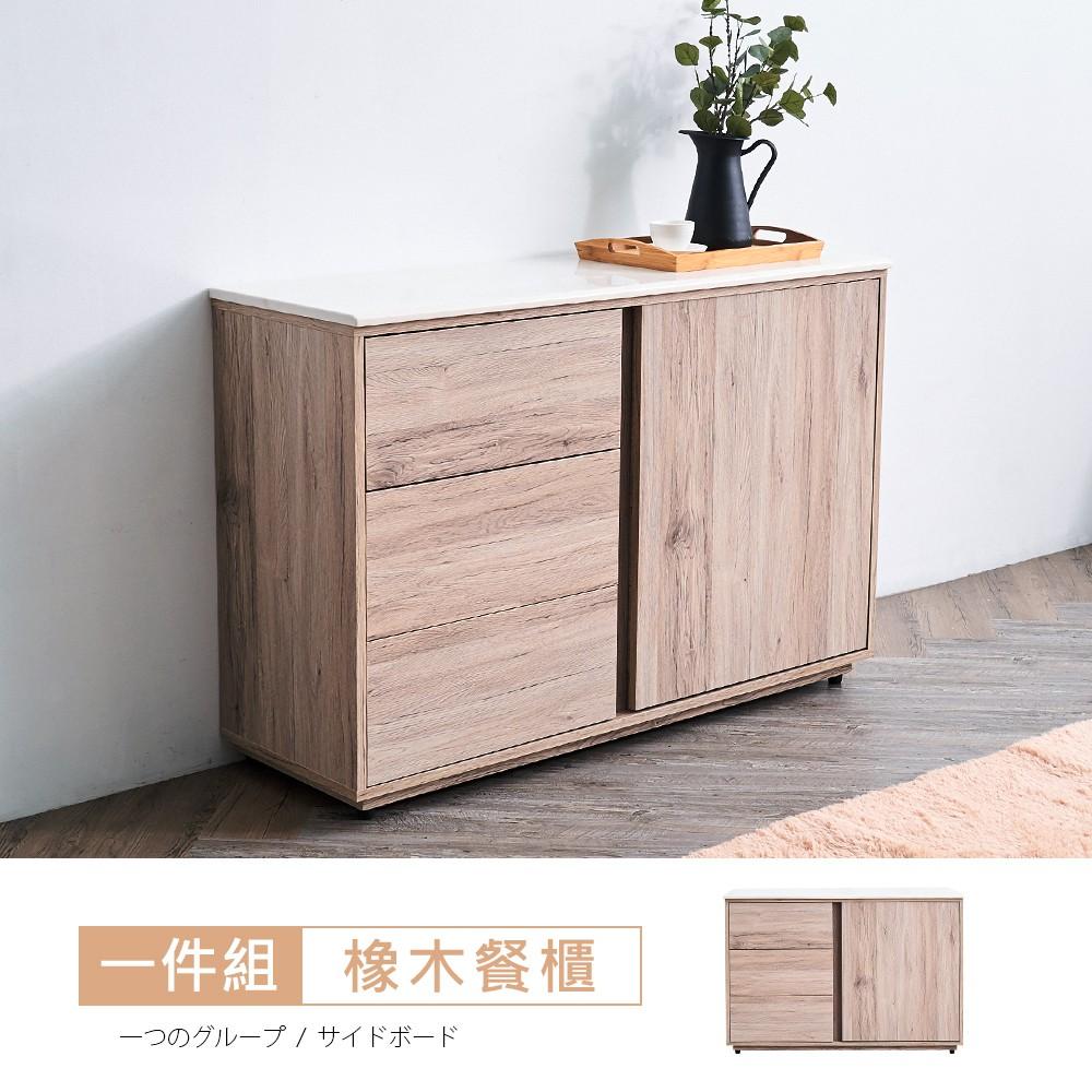 凱希橡木4尺石面餐櫃
