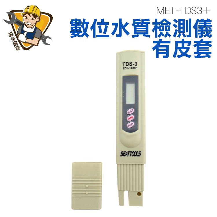 TDS筆 數位水質檢測筆 有皮套 0~9990ppm 水質筆 水質控制檢測 飲用水 健康飲水 MET-TDS3+