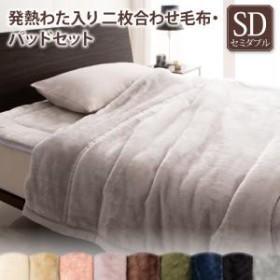 gran gran+ グラン パッド セミダブル グランプラス パッドセット 発熱わた入り 2枚合わせ毛布 発熱わた入り2枚合わせ毛布+敷パッド