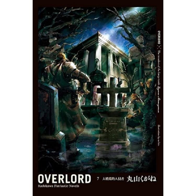 OVERLORD(7)大墳墓的入侵者<啃書>