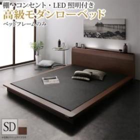 棚・コンセント・LED照明付き高級モダンローベッド ベッドフレームのみ セミダブル