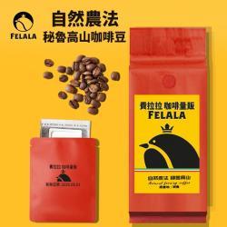 【費拉拉咖啡】自然農法 秘魯高山咖啡豆 新鮮烘焙咖啡豆 一磅 (454G)