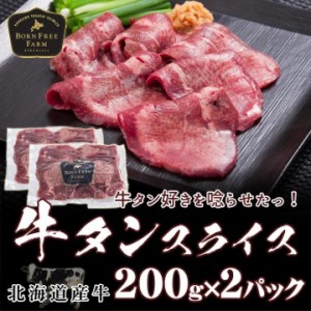 お歳暮 ギフト 北海道産牛 牛肉 とろタン(牛タンスライス)200g×2 [加熱用] バーベキュー 北海道 十勝スロウフード
