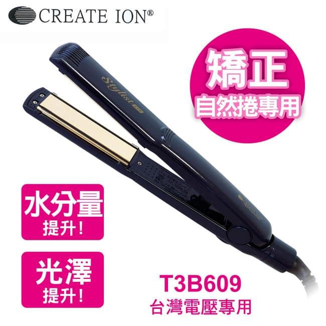 ■ 矯正自然捲專用 ■ 毛髮水分量提升 ■ 毛髮光澤提升 ■ 9段溫控(120~200℃) ■ 負離子鈦金面板