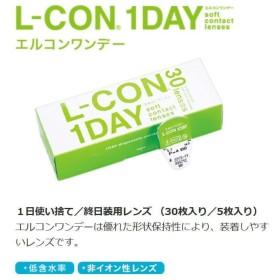 L-CON 1DAY 1箱30枚入り エルコンワンデー 経済的で瞳にもやさしい クリアコンタクトレンズ エルコン シンシア カラコン コンタクトレンズ コンタクト ワンデーコンタクト