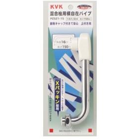 KVK 横自在パイプ13 1/2 用 240 PZ521-24 2301395