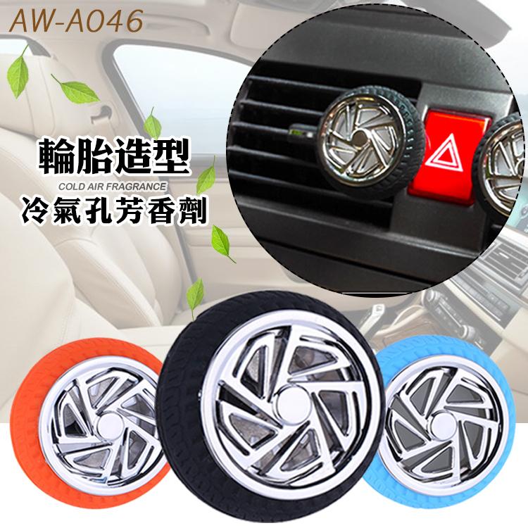 精品款 AW-A046 輪胎造型冷氣孔芳香劑 (1入) 固體芳香劑 香膏 出風口 空調 去異味 留香 香薰 車用 芳香 去味 新車必備 送禮佳品 汽車用品