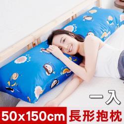 奶油獅-同樂會純棉-讓你抱抱等身夾腿長形枕-雙人枕50x150cm(宇宙藍)一入