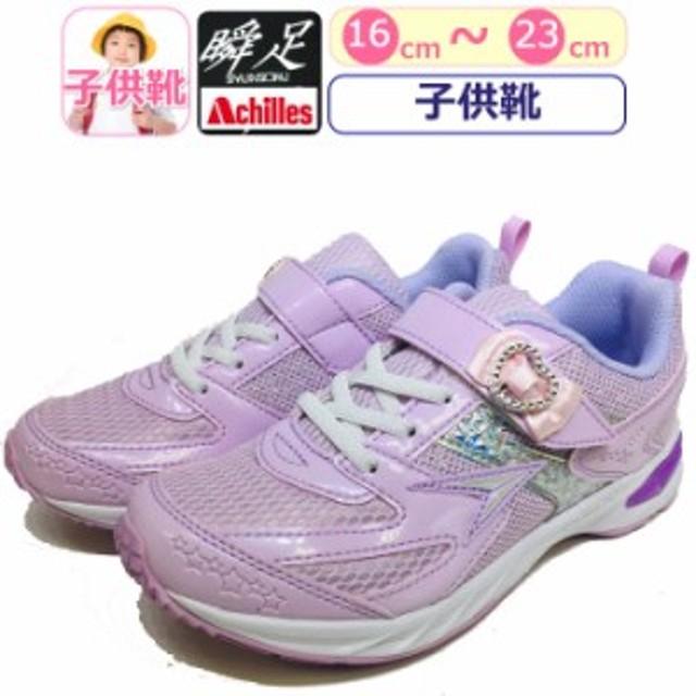 子供靴 パープル Achilles アキレス 瞬足 女の子 運動靴 ジュニア 軽量シューズ 軽い 靴 キッズ スニーカー 子供 シュンソク