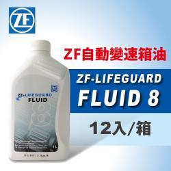 ZF LifeGuardFluid 8 八速自動變速箱油 (整箱12入)