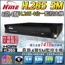 KINGNET 監視器攝影機 環名實業 HME 8路4聲監控主機 H.265 5M 500萬 1080P 手機遠端 台灣大廠 位移偵測 老鷹監控APP