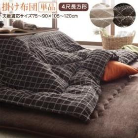 薄い Cojia コジア 可愛い 洗える コタツ こたつ 薄掛け カワイイ 掛ぶとん 掛ふとん かわいい 4尺長方形 掛けぶとん こたつ布団