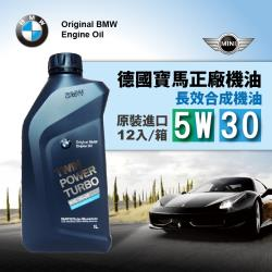 BMW正廠機油 Twinpower Turbo LL-04 5W30 全合成汽柴油引擎機油(整箱12入)