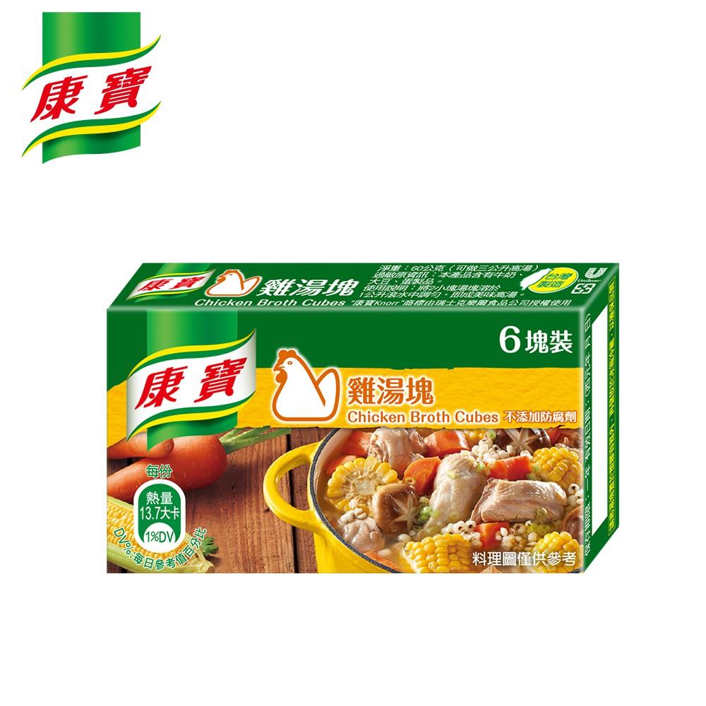 【康寶】雞湯塊單入60G