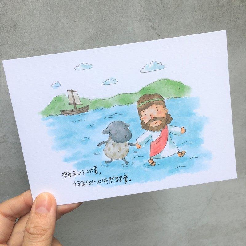 來自手心的力量 /插畫明信片