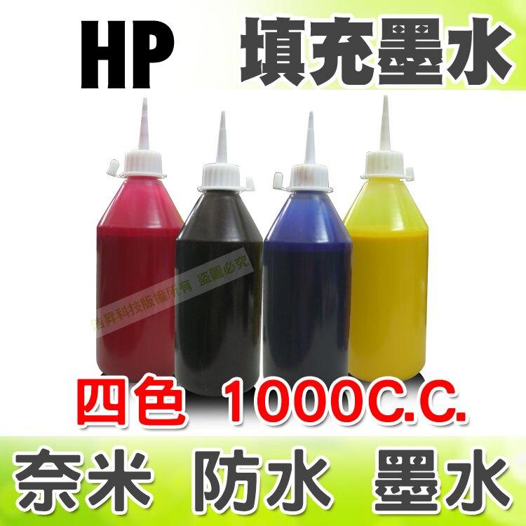 【浩昇科技】HP 防水 1000cc 單瓶 填充墨水 連續供墨專用