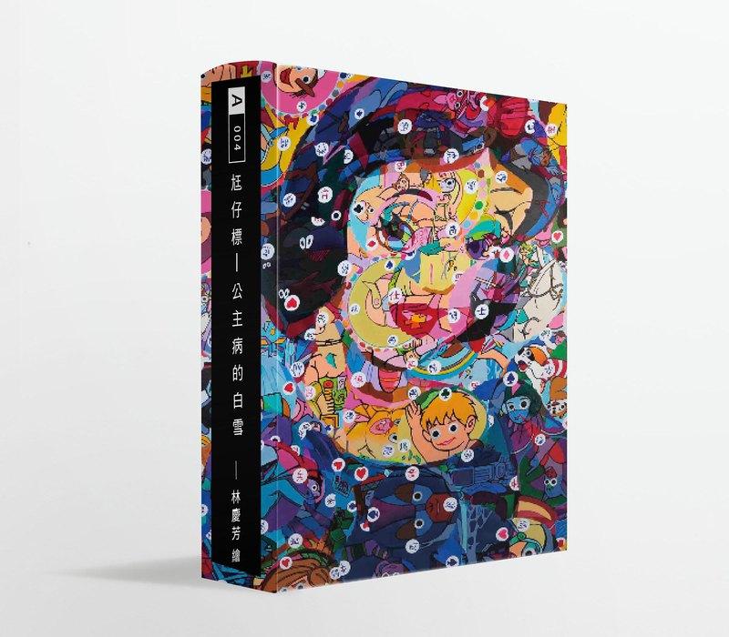 (書型盒)藝術家聯名面膜 林慶芳-尪仔標-公主病的白雪