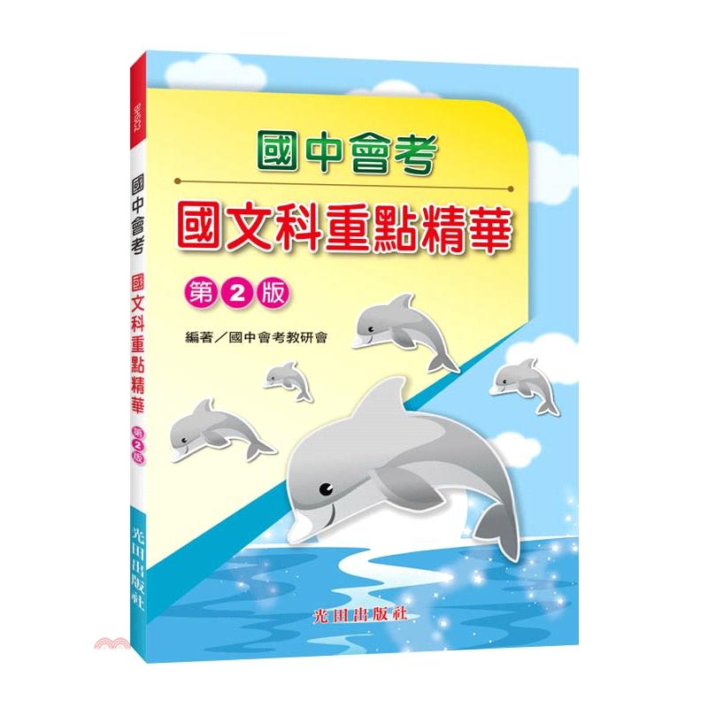 《光田》國中會考國文科重點精華[79折]