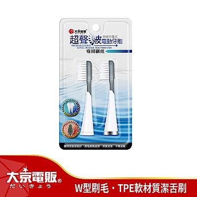 日本【大京電販】超聲波無線充電式電動牙刷專用配件 -刷頭2入組