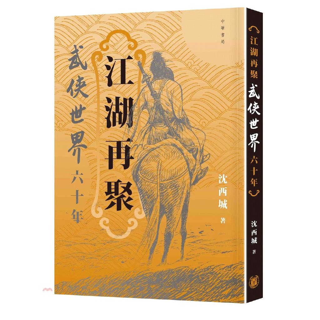 《香港中華書局》江湖再聚:武俠世界六十年(連復刻版)兩書套裝[79折]