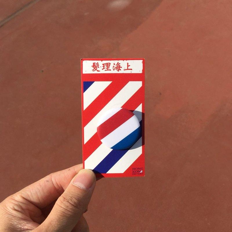 徽章 | 理髮店