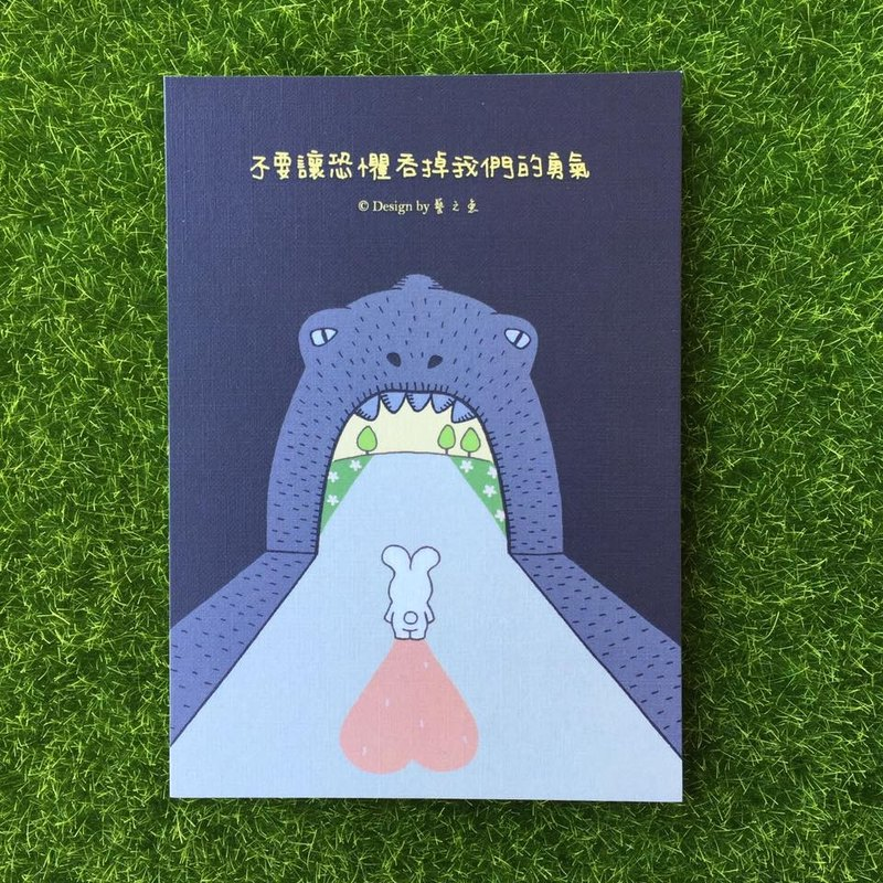 《藝之魚》不要讓恐懼吞掉我的勇氣 卡片 明信片 --C0267