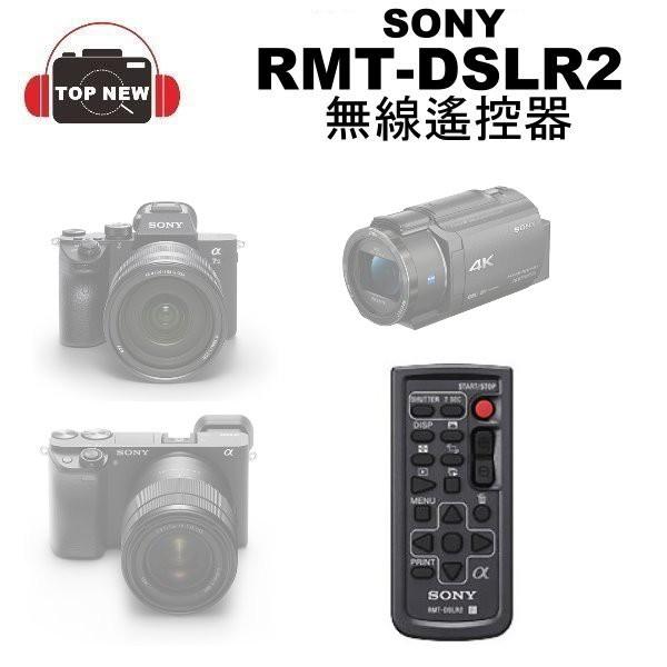 SONY 索尼 無線遙控器 RMT-DSLR2 SONY單眼相機遙控器 SONY攝影機遙控器 A7 A6400