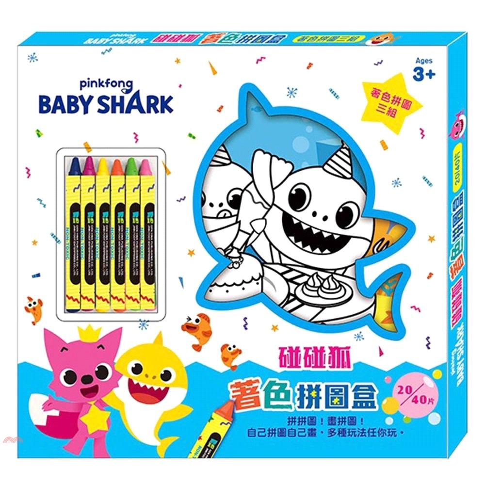《根華(京甫)》pinkfong BABY SHARK碰碰狐著色拼圖盒(附蠟筆)(3入)(盒裝)[9折]